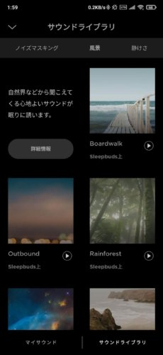 Screenshot_2020-11-10-01-59-51-922_com.bose.corporation.bosesleep