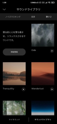 Screenshot_2020-11-10-01-59-55-106_com.bose.corporation.bosesleep